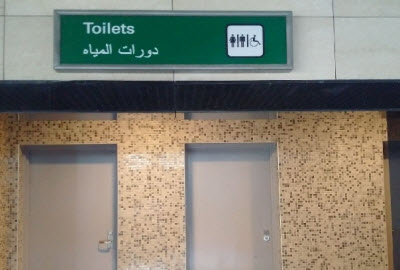 Accessible Toilets landside, Cairo Airport Terminal 2